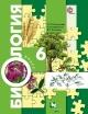Биология 6 кл. Учебник